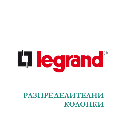 Legrand_razpredelitelni_kolonki